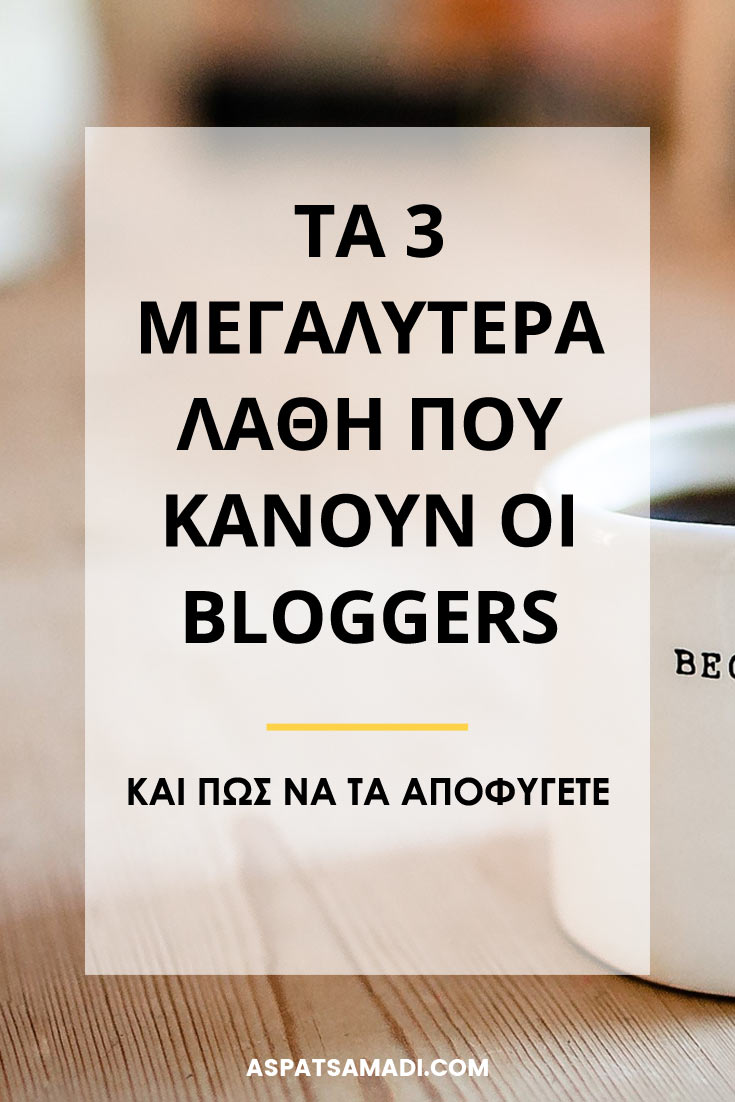 Τα 3 μεγαλύτερα λάθη που κάνουν οι bloggers (και πώς να τα αποφύγετε) #blog #blogging #BloggingTips