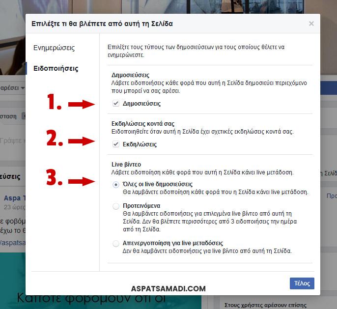 Ρύθμιση ειδοποιήσεων στο Facebook