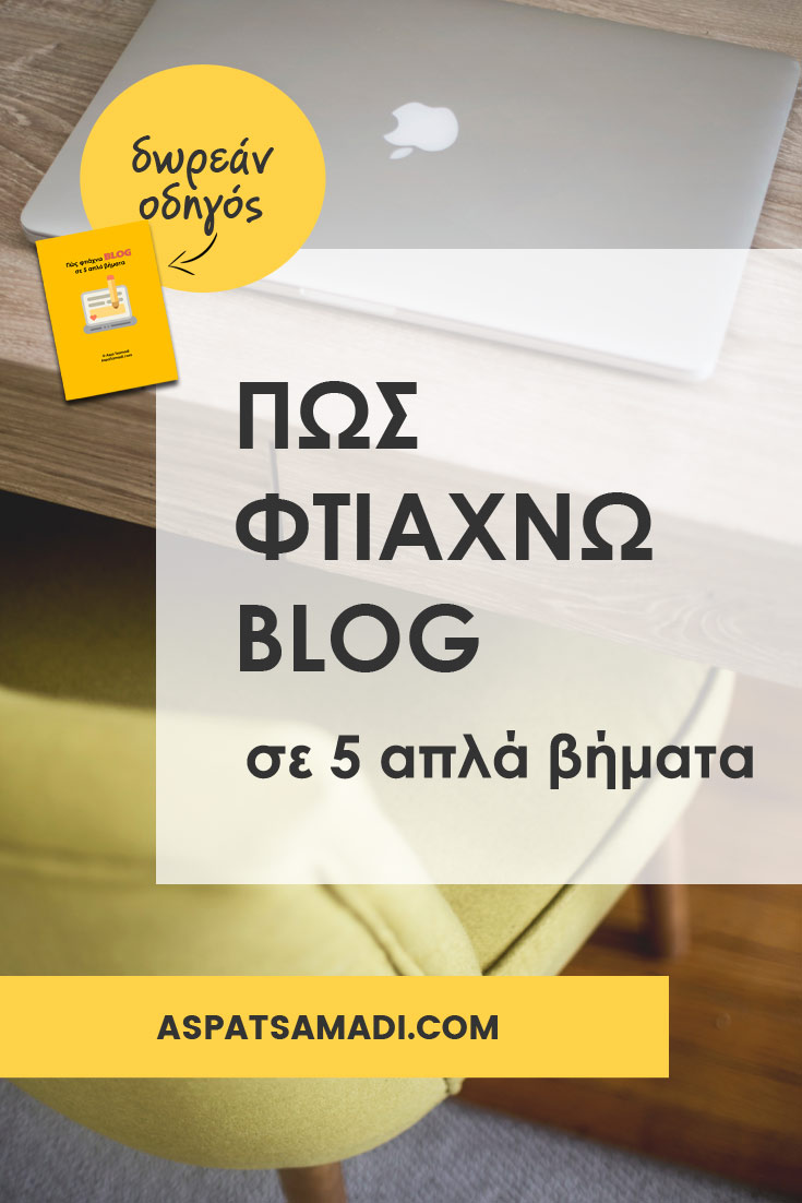 Πώς φτιάχνω blog σε 5 απλά βήματα #blog #blogging #BloggingTips #bloggingforbeginners #tutorial #aspatsamadi