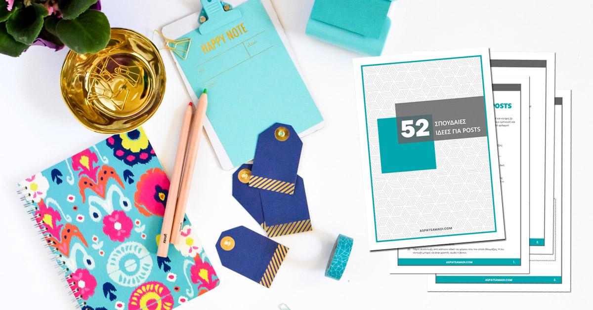 52 σπουδαίες ιδέες για posts
