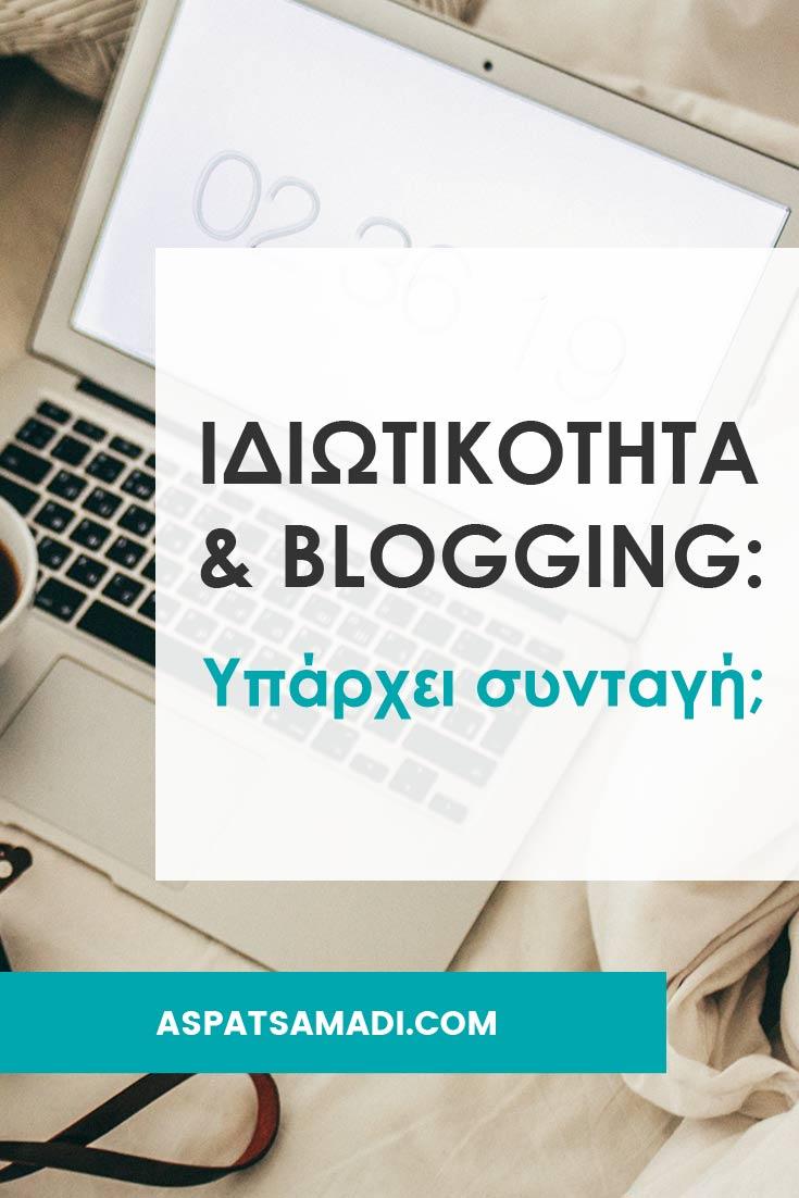 Ιδιωτικότητα και blogging: Υπάρχει συνταγή;  #blog #blogging #BloggingTips #privacy