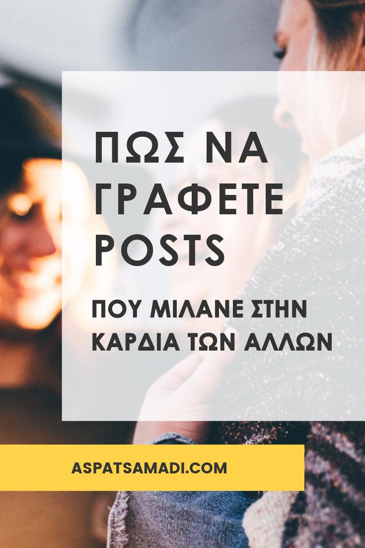 Πώς να γράφετε posts που μιλάνε στην καρδιά των άλλων