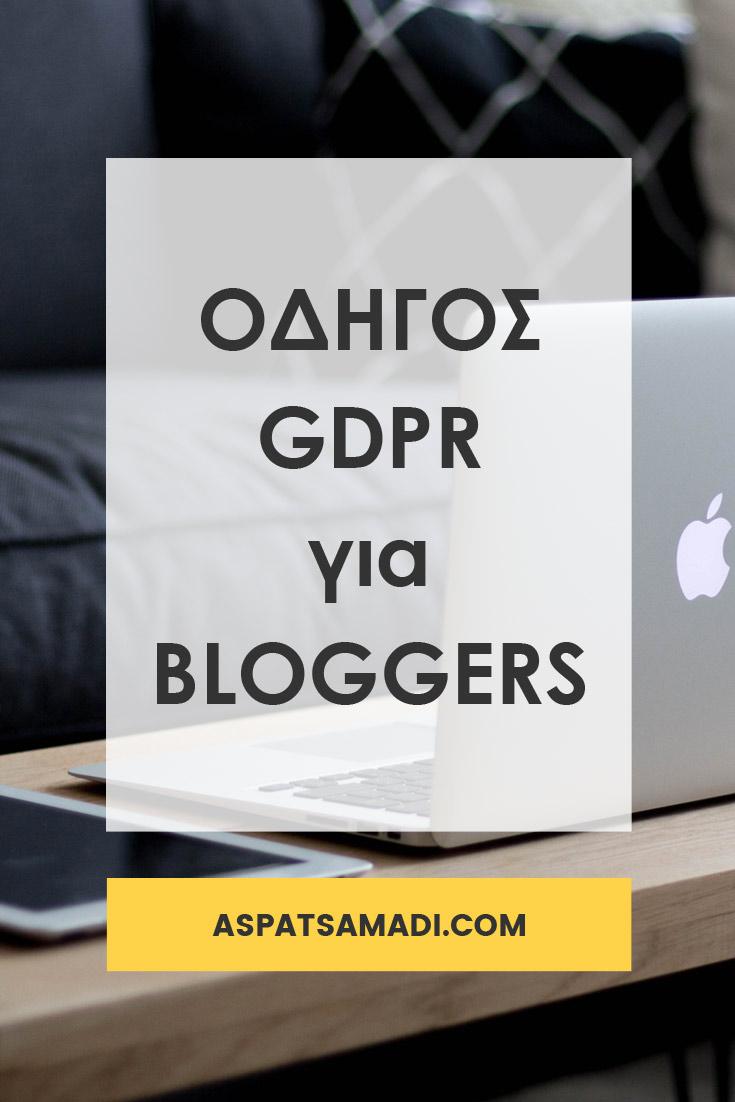 Οδηγός GDPR για bloggers #blog #blogging #BloggingTips #gdpr #aspatsamadi