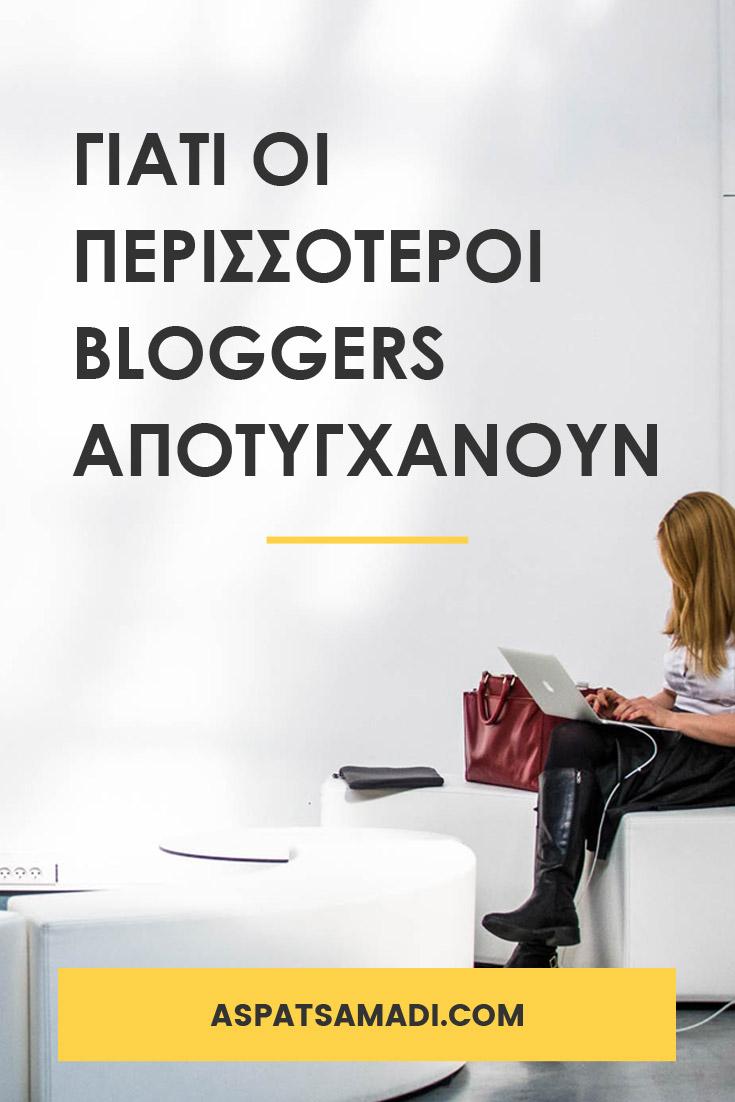 Γιατί οι περισσότεροι bloggers αποτυγχάνουν #blog #blogging #BloggingTips