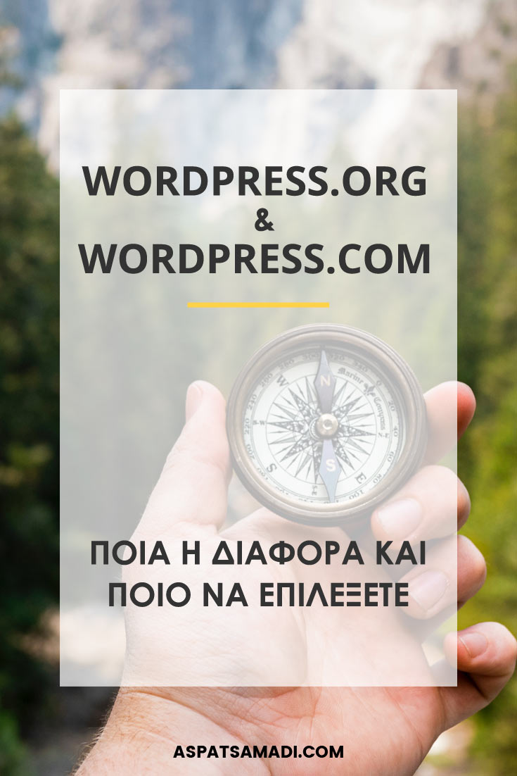 WordPress.org και WordPress.com: Ποια η διαφορά και ποιο να επιλέξετε #blog #blogging #BloggingTips #tutorial #bloggingforbeginners #aspatsamadi