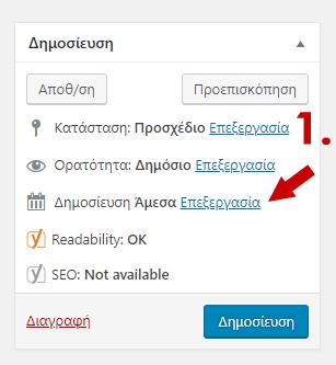 Πώς να προγραμματίσετε τα posts σας στο WordPress