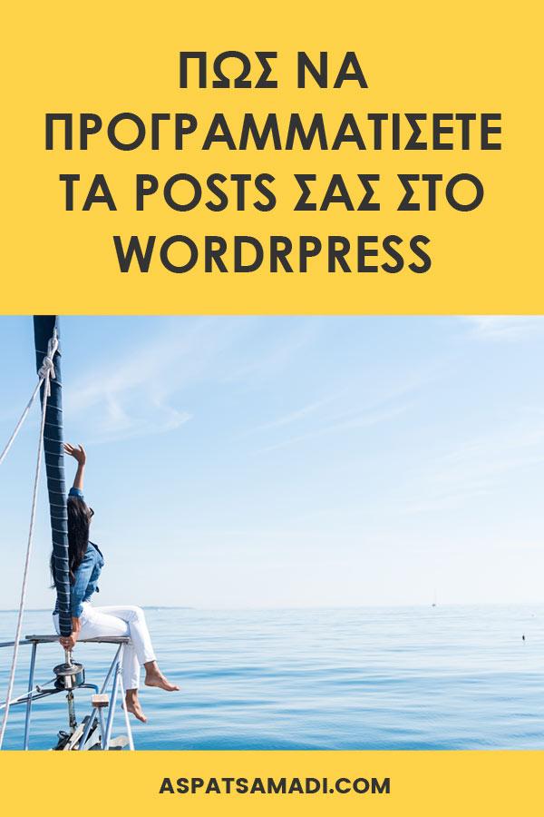 Πώς να προγραμματίσετε τα posts σας στο WordPress #blog #blogging #BloggingTips #tutorial #wordpress #bloggingforbeginners #aspatsamadi