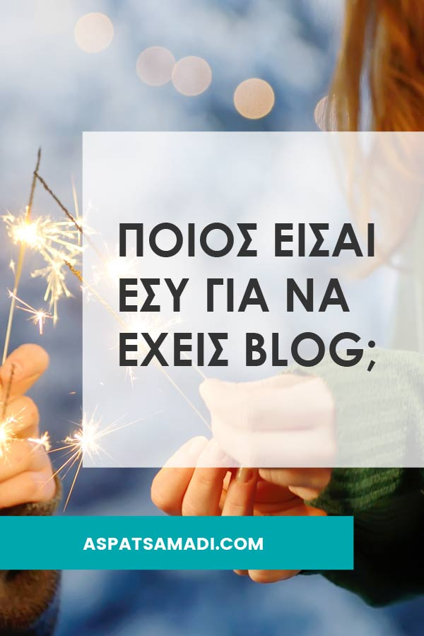 Ποιος είσαι εσύ για να έχεις blog; #blog #blogging #BloggingTips #tutorial #aspatsamadi #bloggingforbeginners