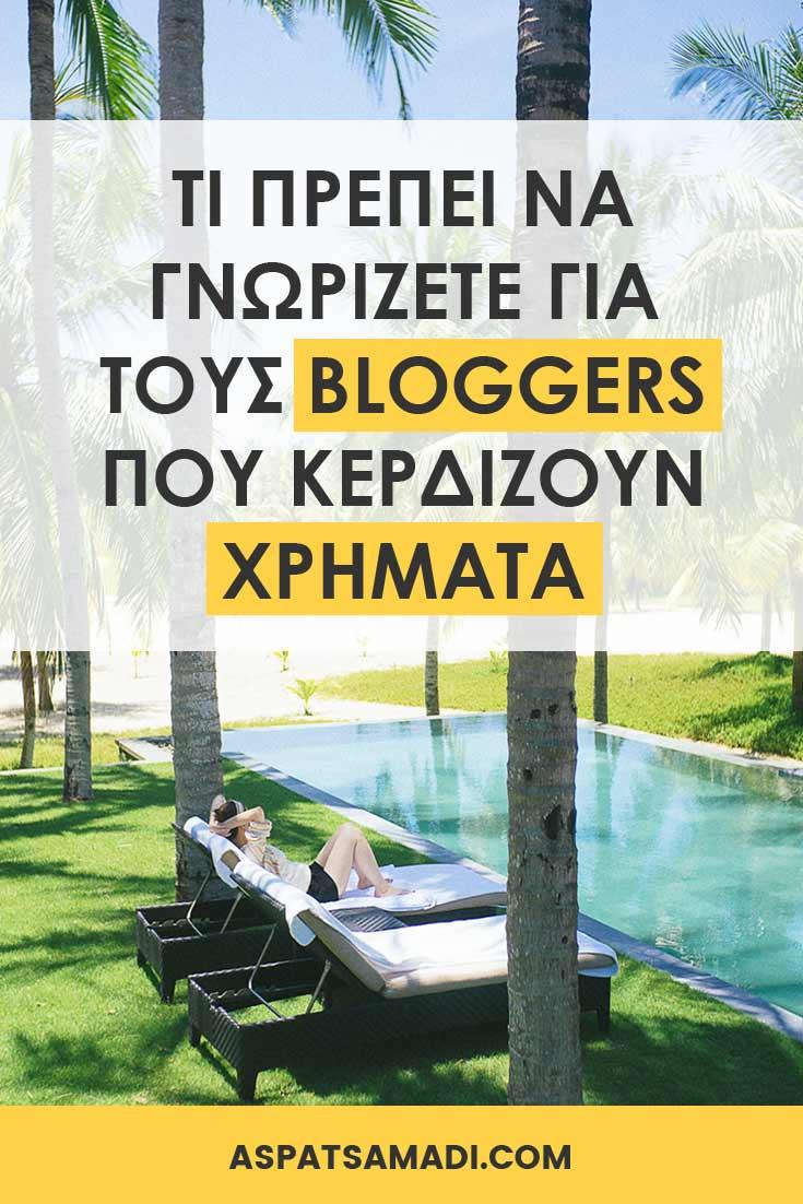 Τι πρέπει να γνωρίζετε για τους bloggers που κερδίζουν χρήματα #blogging #blog #εισόδημα #κέρδος