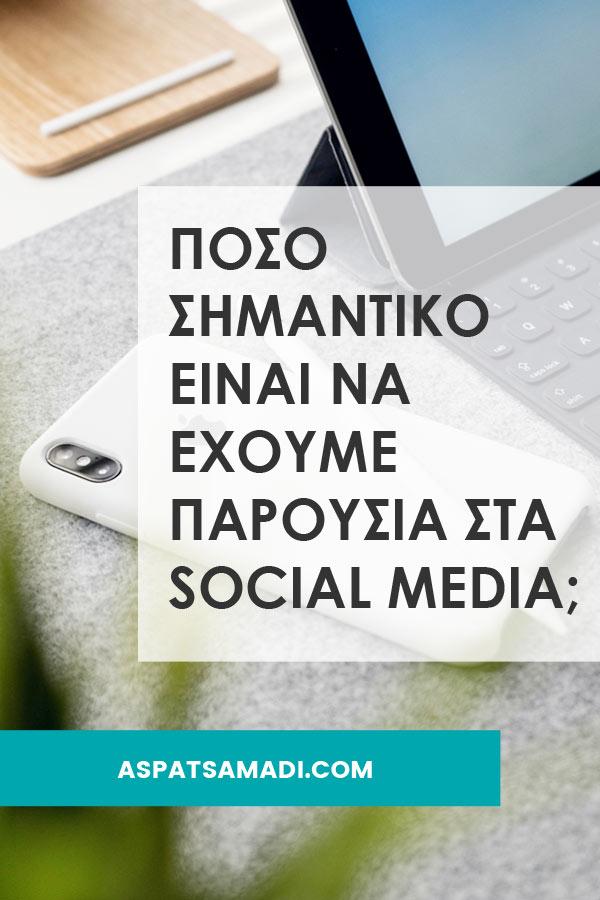 Πόσο σημαντικό είναι να έχουμε παρουσία στα social media;