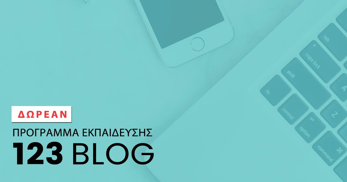 123 blog - Δωρεάν πρόγραμμα εκπαίδευσης για blogging