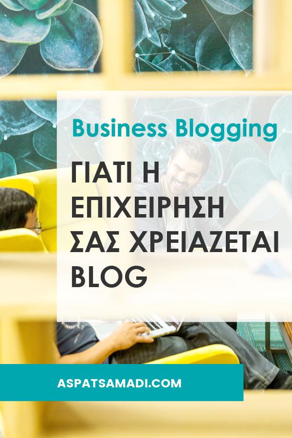Business Blogging: Γιατί η επιχείρησή σας χρειάζεται blog