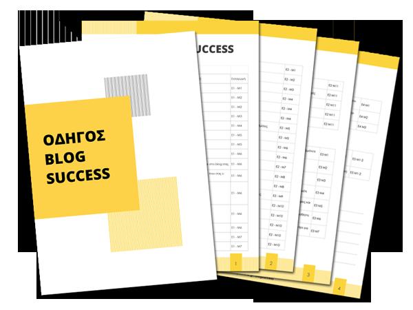 Οδηγός Blog Success