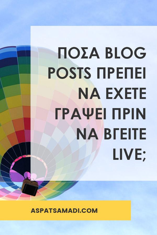Πόσα blog posts πρέπει να έχετε γράψει πριν να βγείτε live?