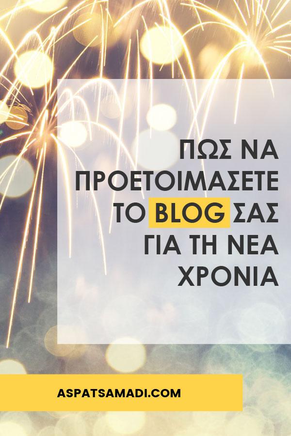 Πώς να προετοιμάσετε το blog σας για τη νέα χρονιά