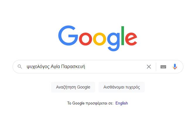 Αναζήτηση - SEO: 5 σπουδαίες τεχνικές για να βγαίνετε πρώτοι στο  Google