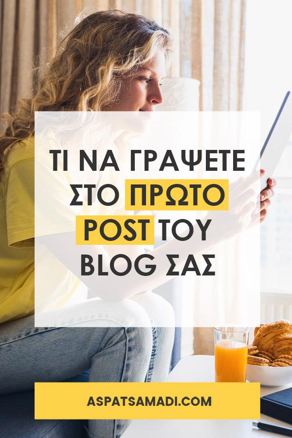 Τι να γράψετε στο πρώτο post του blog σας