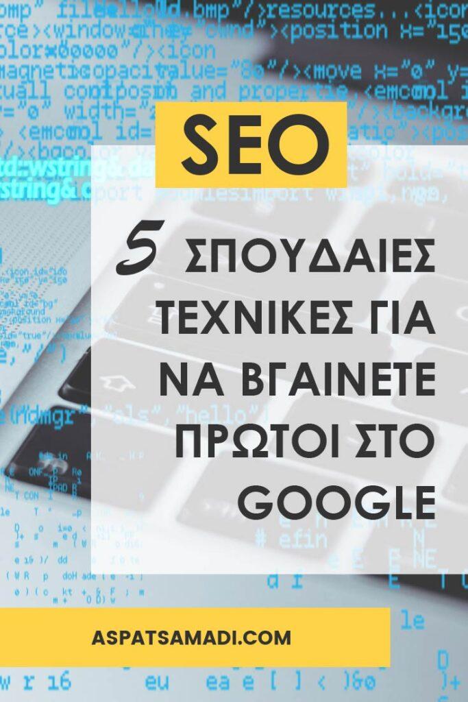 SEO: 5 σπουδαίες τεχνικές για να βγαίνετε πρώτοι στο  Google