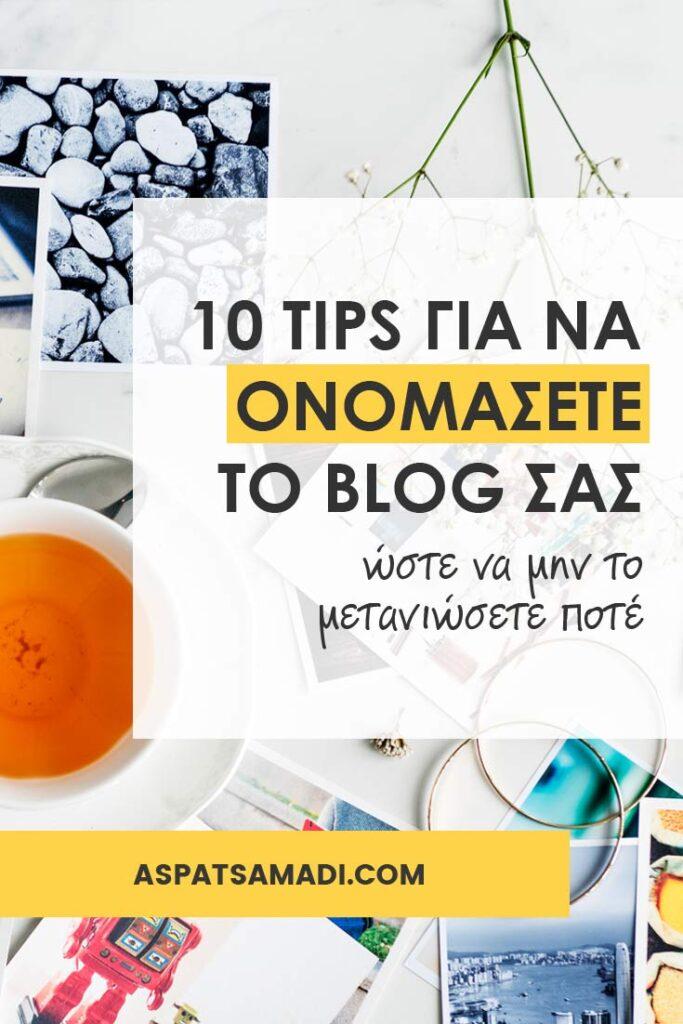 10 tips για να ονομάσετε το blog σας (ώστε να μην το μετανιώσετε ποτέ)