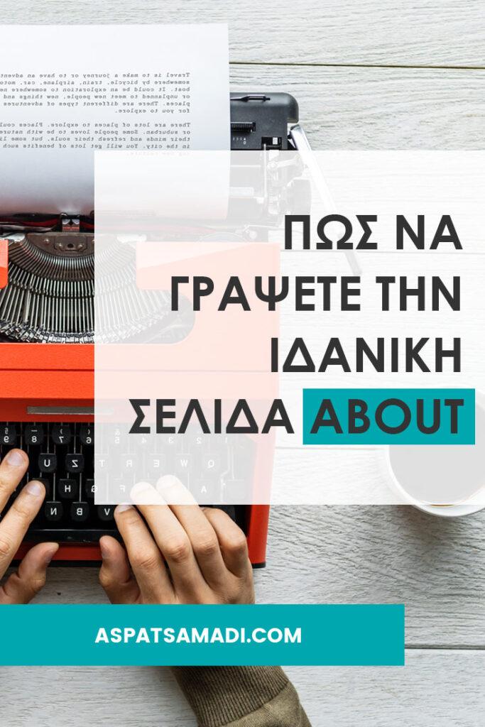 Πώς να γράψετε την ιδανική σελίδα about