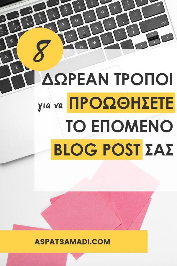 8 δωρεάν τρόποι για να προωθήσετε το επόμενο blog post σας